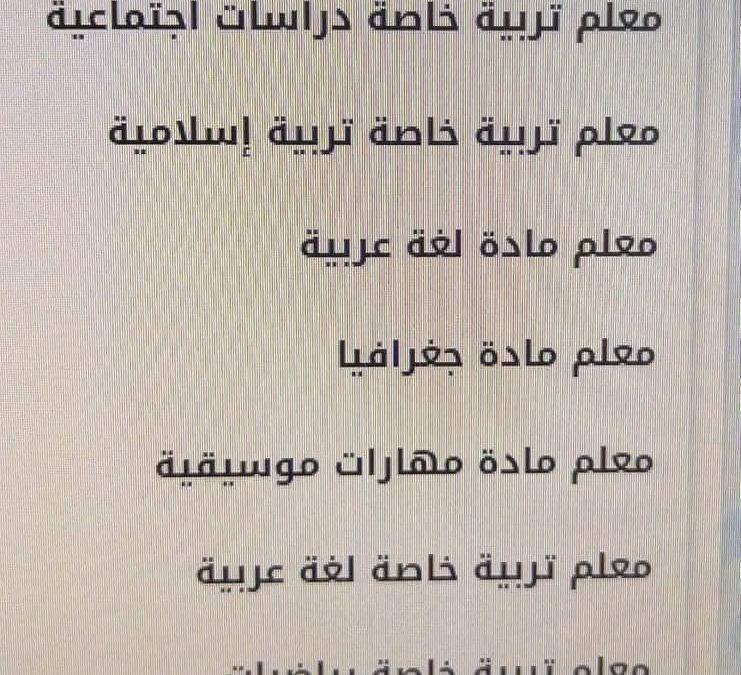 مطلوب معلمين و معلمات من مصر للعمل بسلطنة عمان