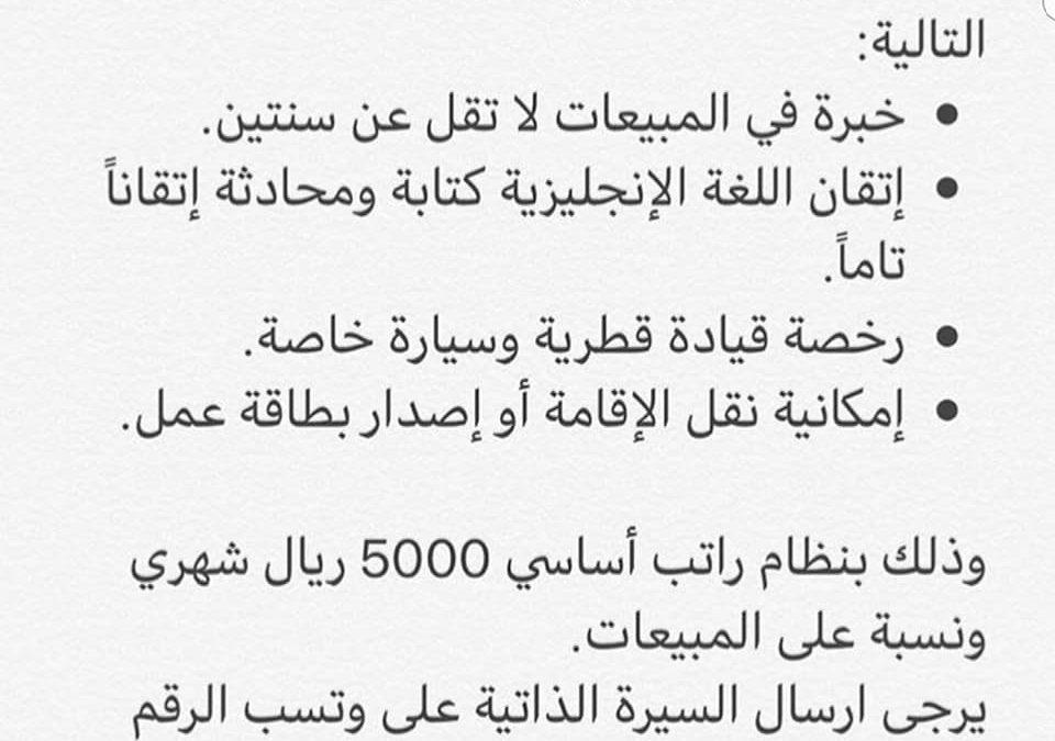 وظائف متنوعة من صحف قطر اليوم