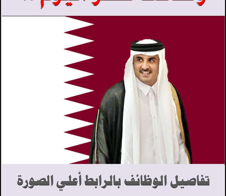 مطلوب معلمين و معلمات بمؤسسة تعليمية كبيرة في قطر (مختلف التخصصات)