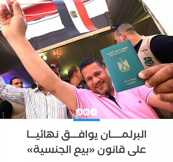 البرلمان المصري يوافق نهائيا على قانون بيع الجنسية
