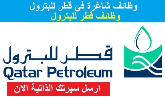 qatar petroleum jobs | موقع باقة للتوظيف
