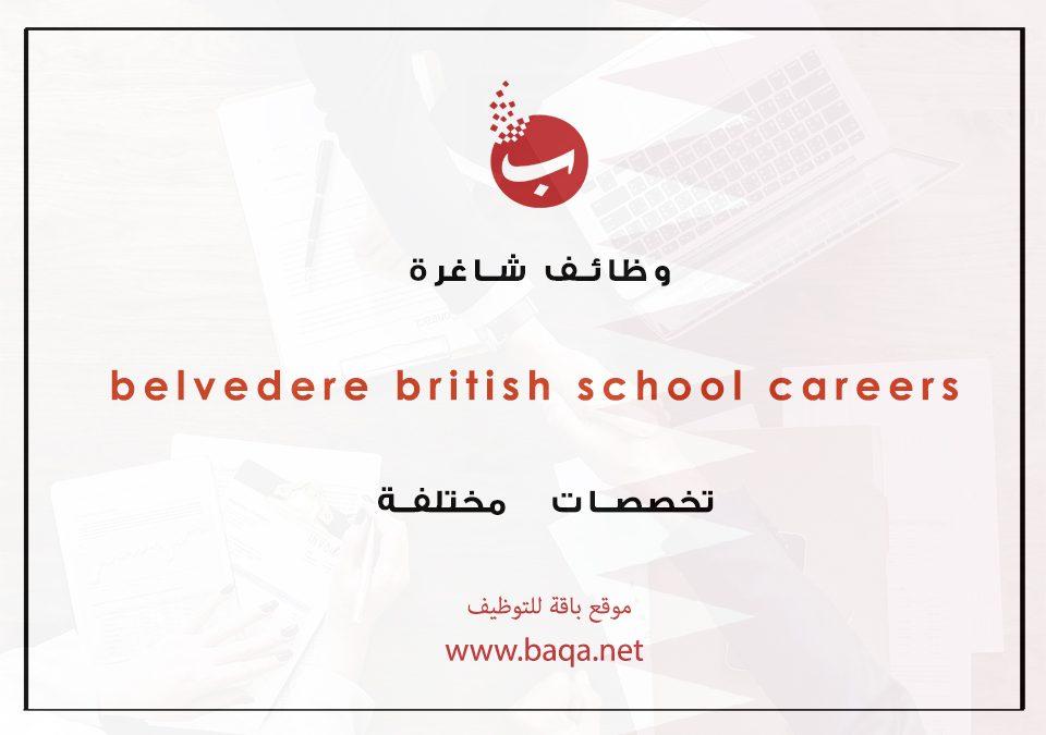 مطلوب مدرسين لمدرسة belvedere british school بالامارات برواتب مجزيه
