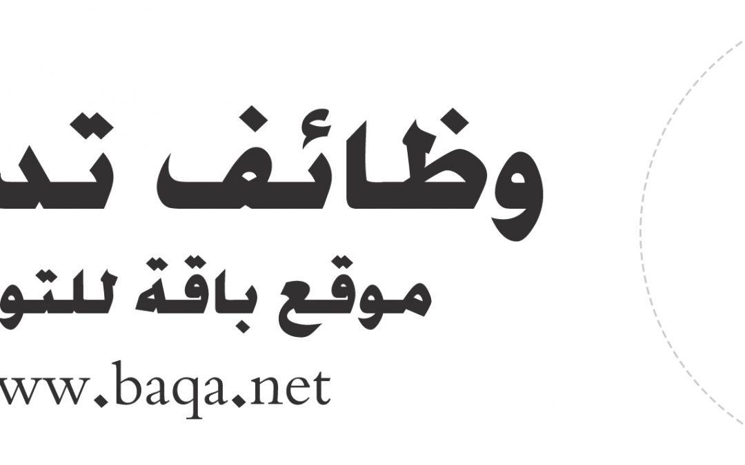 وظائف تعليمية لعدة تخصصات بمؤسسات تعليمية داخل قطر