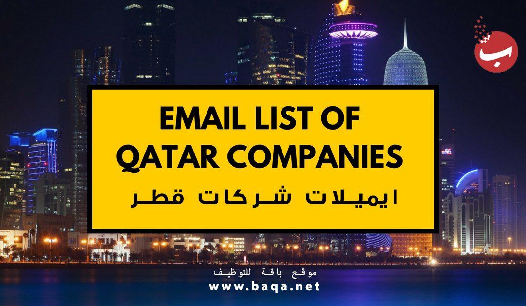 قائمة إيميلات أهم شركات قطر Email Lists of Qatar Company