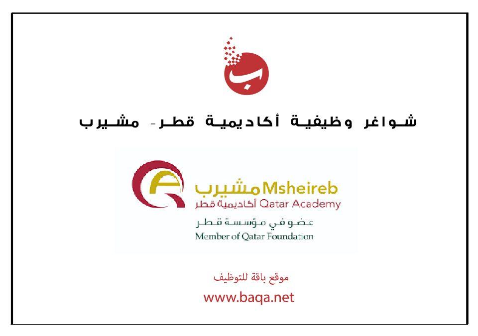 شواغر وظيفية أكاديمية قطر– مشيرب