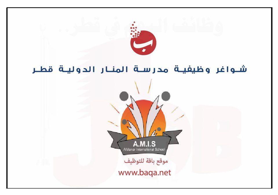 شواغر وظيفية في مدرسة المنار الدولية قطر