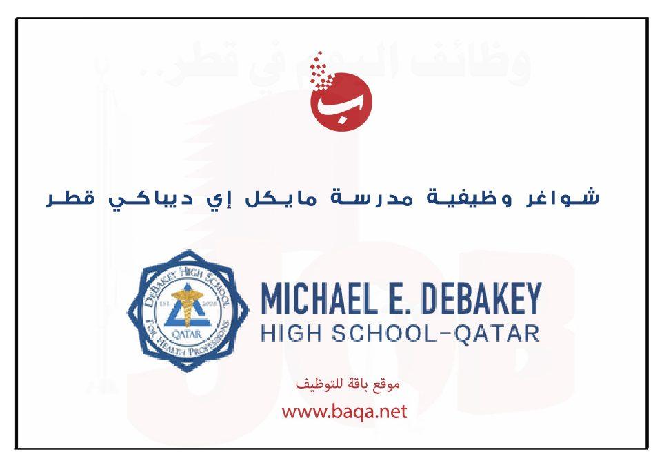 شواغر وظيفية مدرسة مايكل إي ديباكي قطر (debakey at qatar)