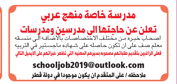 وظائف مدرسين و مدرسات بمدرسة خاصة بالدوحة منهج عربي