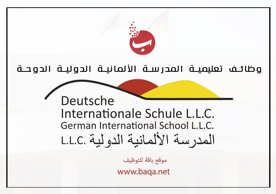 وظائف المدرسة الألمانية الدولية L.L.C الدوحة