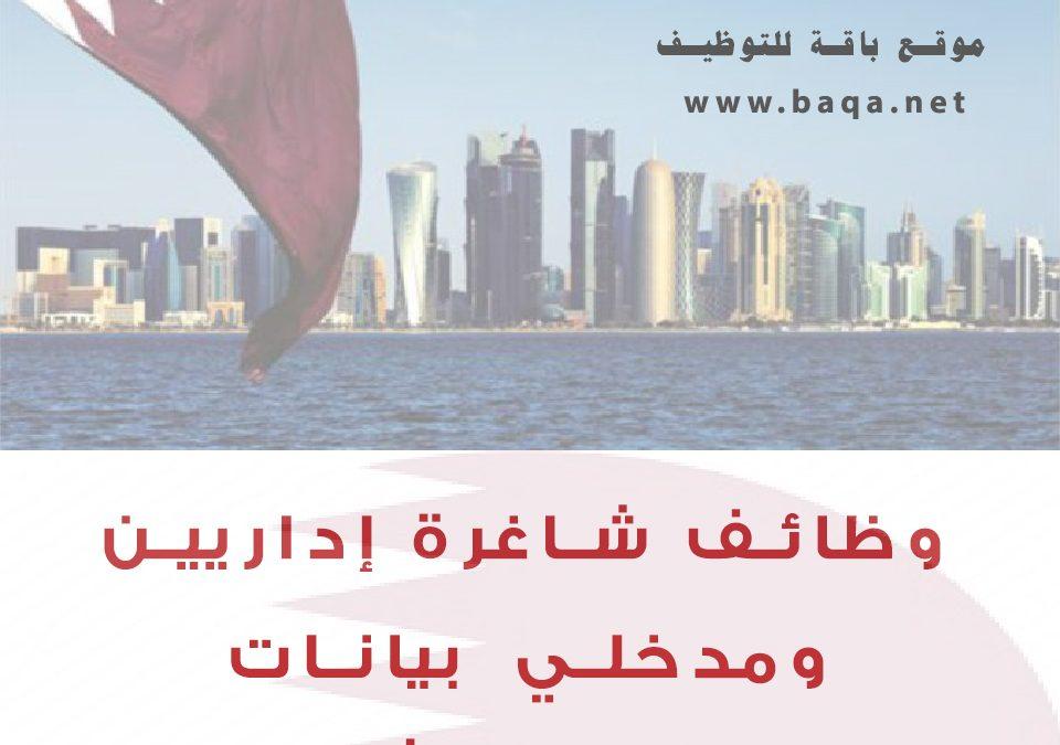وظائف شاغرة إداريين ومدخلي بيانات ومراقبي وثائق قطر