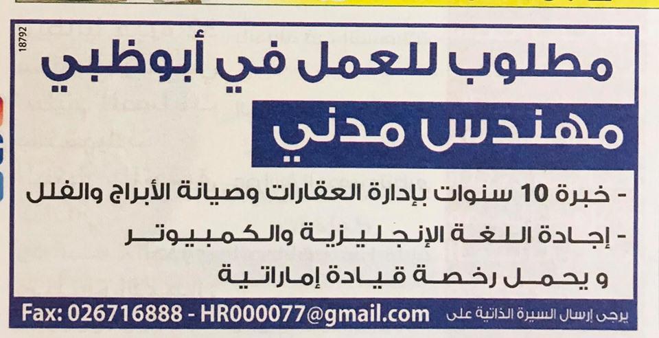 وظائف صحافة الامارات جريدة الخليج وجريده الاتحاد