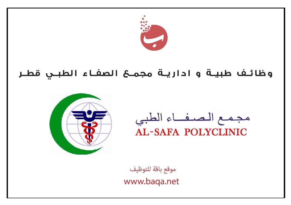وظائف طبية و ادارية مجمع الصفاء الطبي قطر