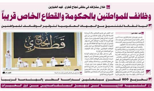 وظائف للمواطنين بالحكومة والقطاع الخاص في قطر قريباً