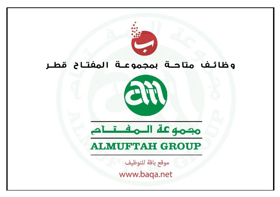 وظائف متاحة بمجموعة المفتاح قطر تخصصات مختلفة