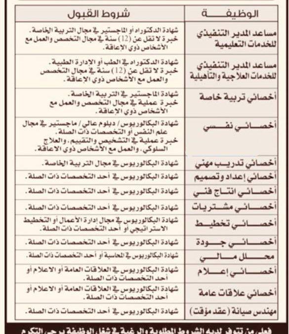 وظائف شاغرة بمركز اجتماعي شبه حكومي قطر