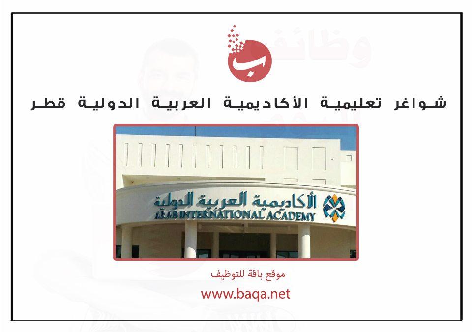 شواغر تعليمية الأكاديمية العربية الدولية قطر
