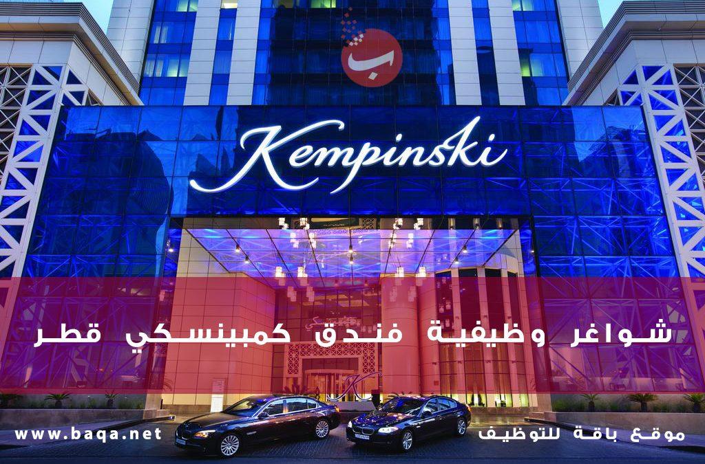 شواغر وظيفية فندق كمبينسكي kempinski قطر