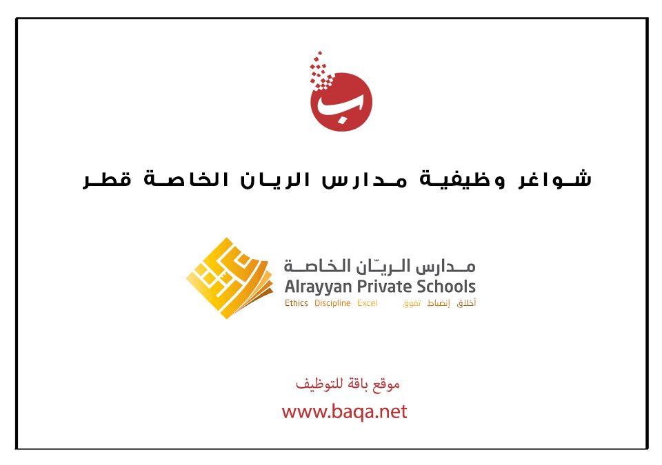 شواغر وظيفية مدارس الريان الخاصة قطر