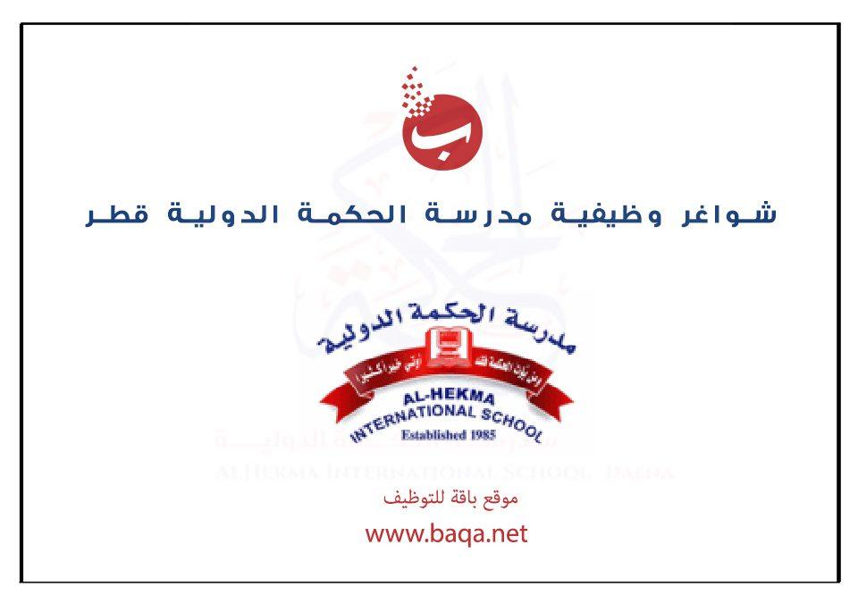 شواغر وظيفية مدرسة الحكمة الدولية قطر للعام الدراسي 2019- 2020