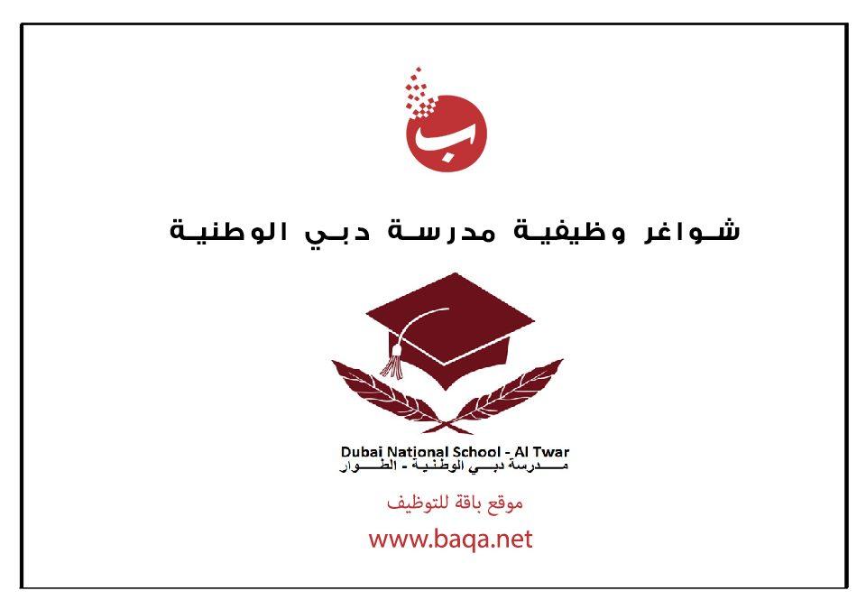 شواغر وظيفية مدرسة دبي الوطنية dn school