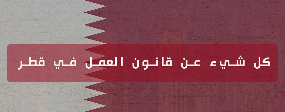 كل شيء عن قانون العمل في قطر