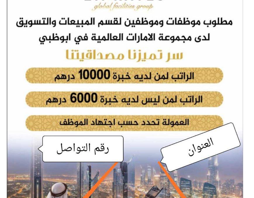 وظائف شاغرة مجموعة الامارات العالمية فى ابوظبي