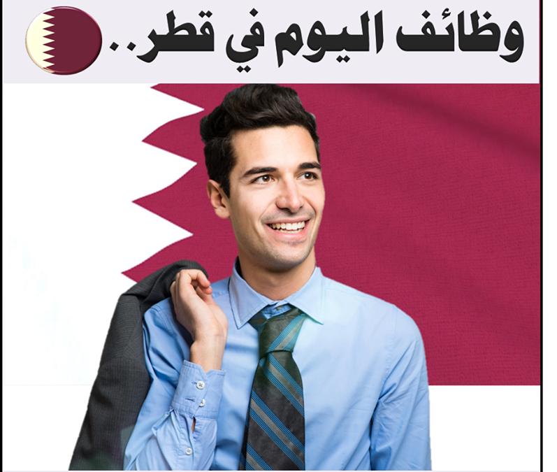 وظائف شاغرة في جهة شبة حكومية بقطر