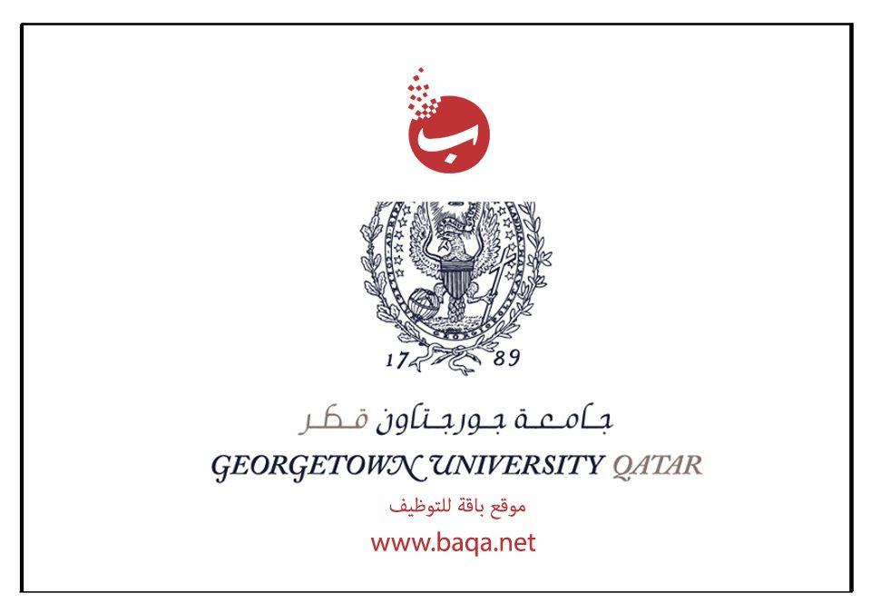 شواغر وظيفية جامعة جورجتاون قطر