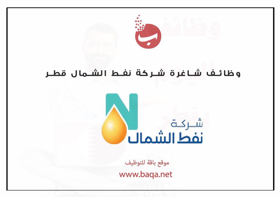 وظائف شاغرة شركة نفط الشمال قطر