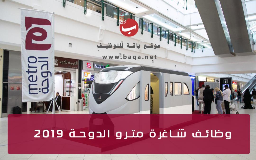 وظائف شاغرة مترو الدوحة 2019