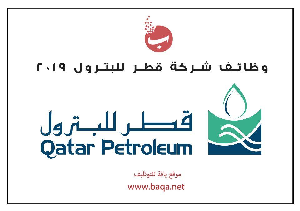 وظائف شركة قطر للبترول 2019