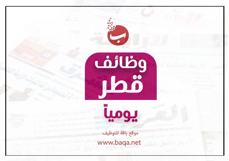 وظائف الصحافة القطرية اليوم
