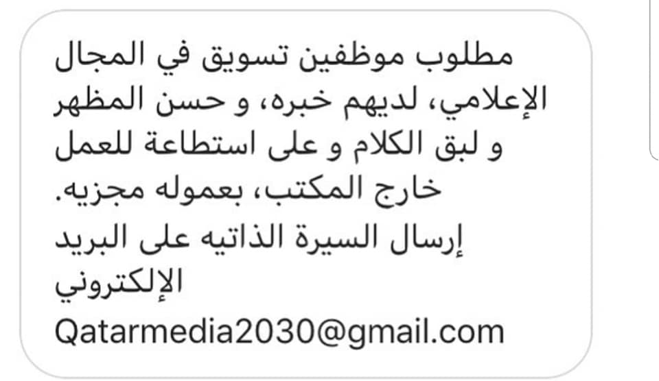 وظائف متنوعة من الصحافة القطرية اليوم