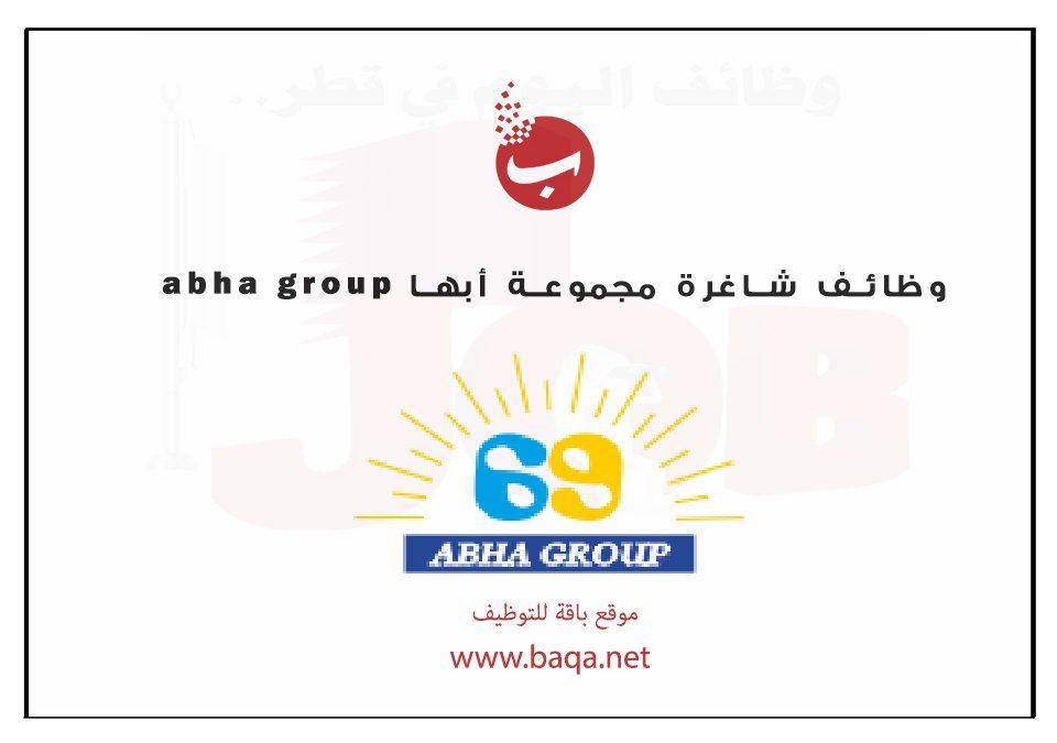 وظائف متاحة مجموعة أبها abha group للهندسة الكهربائية قطر