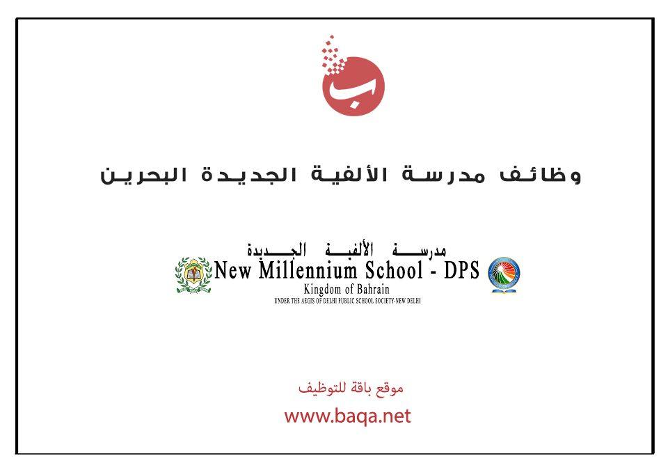 شواغر وظيفية مدرسة الألفية الجديدة في البحرين