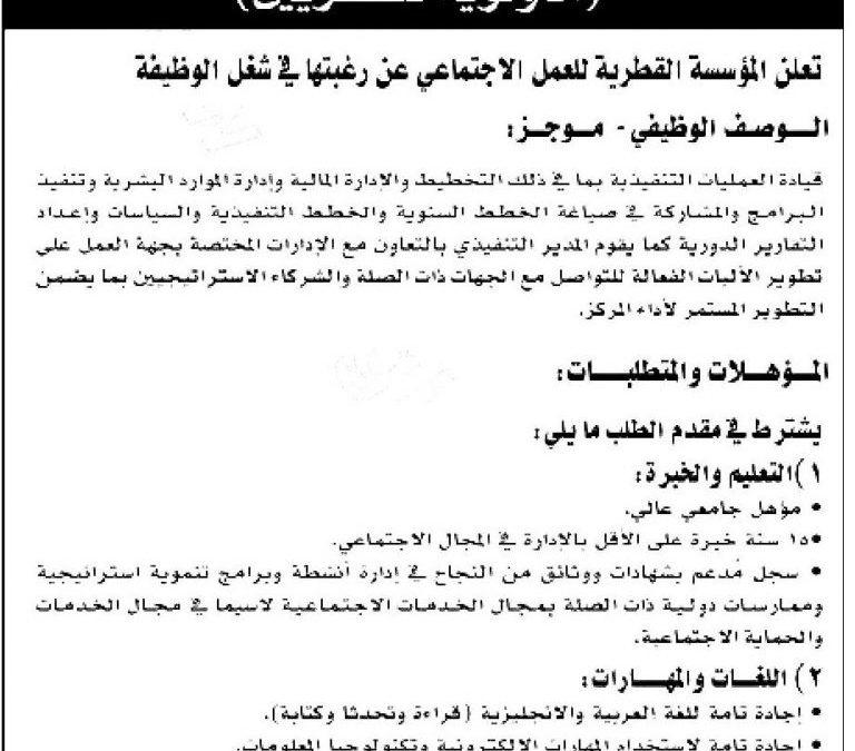 وظائف شاغرة مركز الشفلح – مركز الانماء الاجتماعي – مركز الحماية و التأهيل قطر