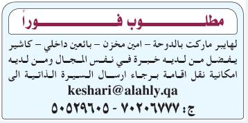 وظائف متاحة الشرق الوسيط قطر اليوم