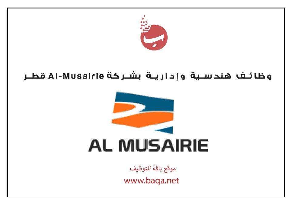 وظائف هندسية وإدارية بشركة Al-Musairie قطر