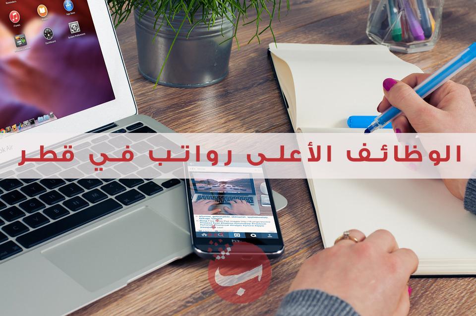 5 وظائف الأعلى رواتب في قطر