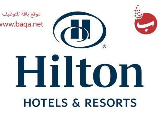 شواغر وظيفية فنادق هيلتون الامارات JOBS AT HILTON