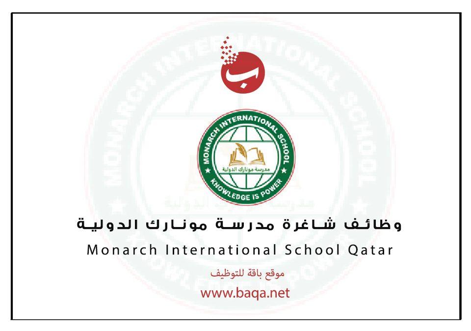 وظائف شاغرة مدرسة مونارك الدولية MIS