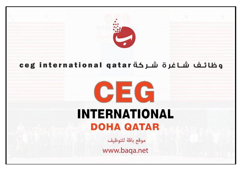 وظائف متاحة شركة سي اي جي انترناشيونال قطر ceg-qatar-international