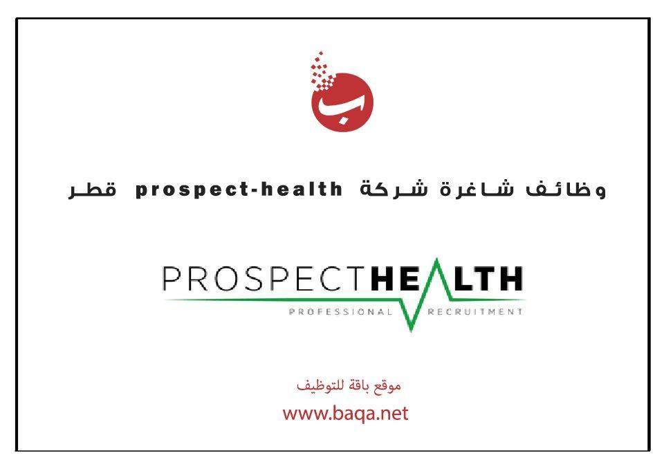 وظائف شاغرة شركة prospect-health قطر