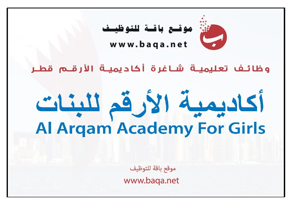 وظائف تعليمية شاغرة أكاديمية الأرقم قطر