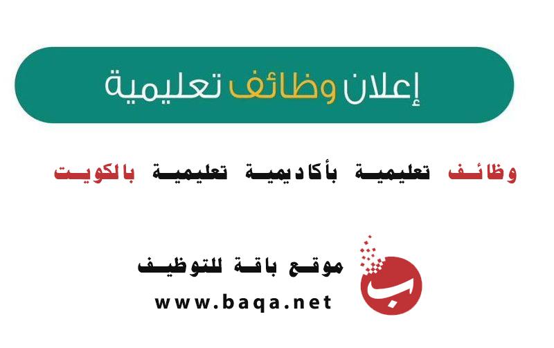 وظائف تعليمية شاغرة بأكاديمية تعليمية بالكويت