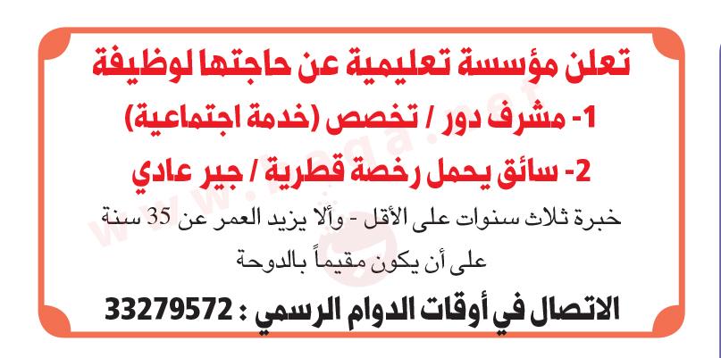 وظائف شاغرة بمؤسسة تعليمية بقطر