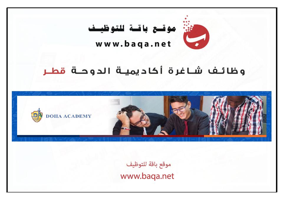شواغر وظيفية بأكاديمية الدوحة 2020