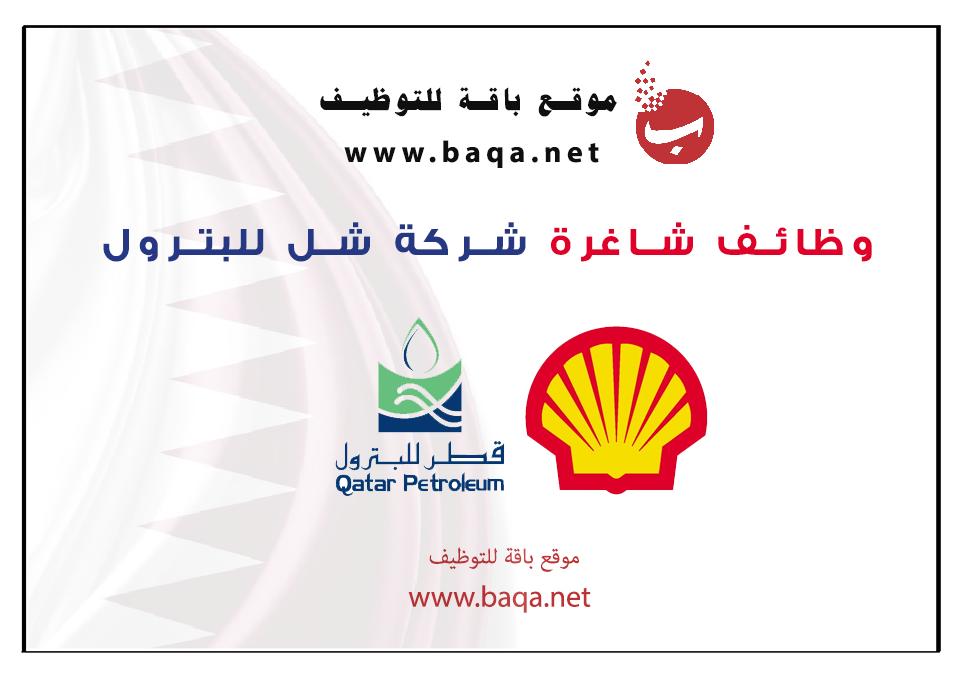 وظائف شركة شل shell للبترول في قطر