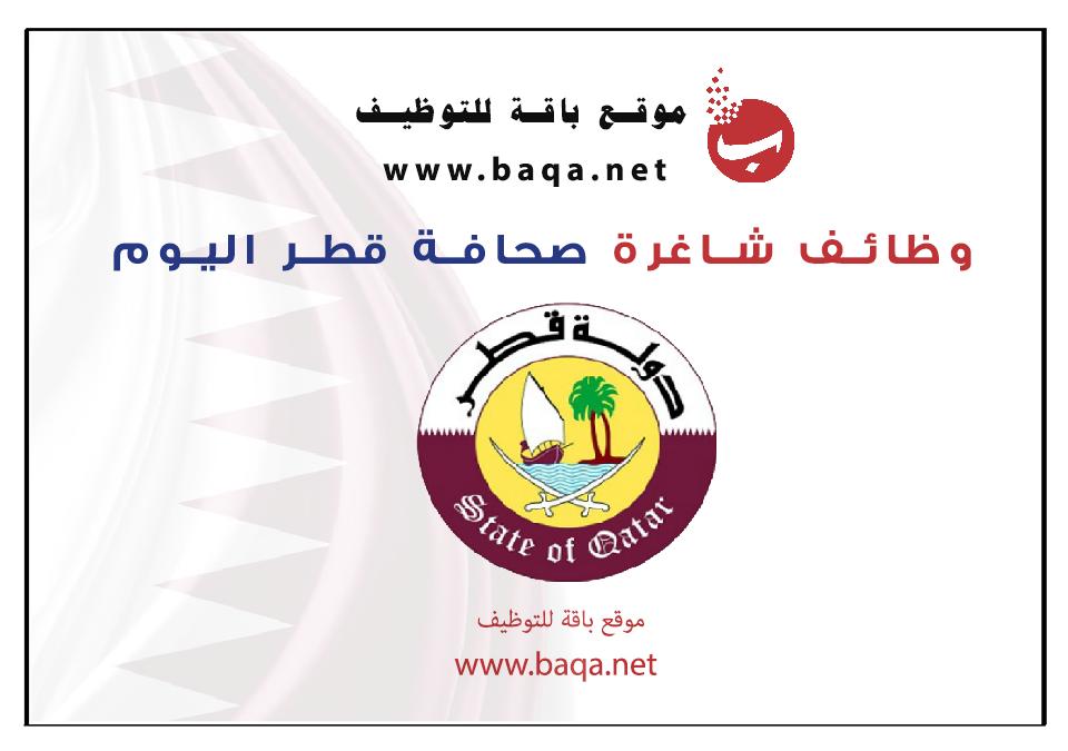 وظائف متاحة من صحافة قطر اليوم تخصصات متنوعة