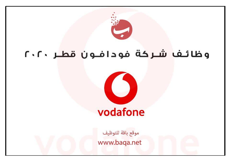وظائف شاغرة فودافون قطر 2020 تخصصات مختلفة